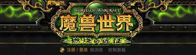 Is China's WoW delay politically motivated?