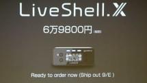 Cerevoのライブ配信機材「LiveShell.X」はプロの現場でどこまで使えるのか? 岩佐社長のインタビュー動画付き