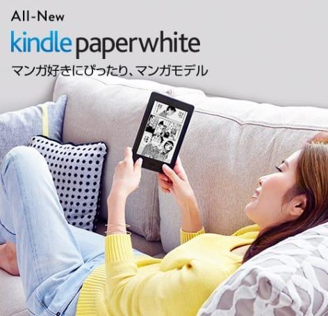 アマゾンがKindle半額セール実施。プライムなら新Kindleが6割引3480円、Paperwhiteが5割引6980円など