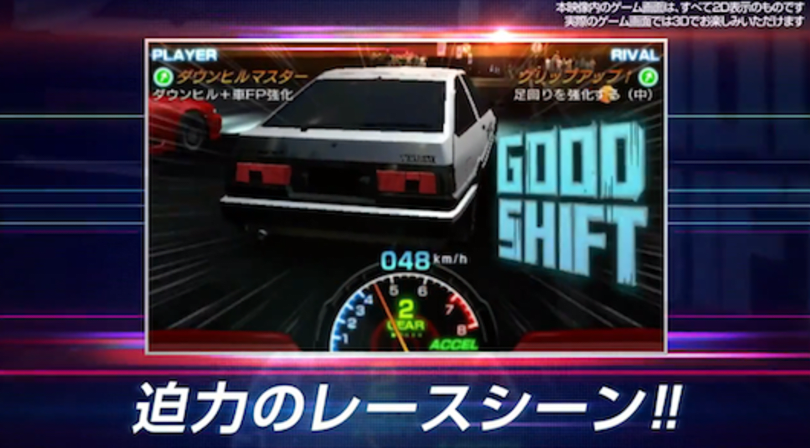 Sega considering more free-to-play games for 3DS beyond Initial D