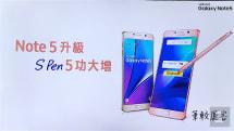 台灣版 Galaxy Note 5 將獲最新 S Pen 功能升級,S7 系列 Android 7.0 升級時程確定