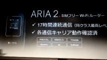 フリーテルから連絡なかった──発売後に「WiMAX 2+対応」を撤回した『ARIA 2』にUQがコメント