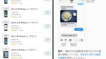 iPhone 7のトリセツは「iBooks」からダウンロードしよう iOS 10の新機能も調べられる:iPhone Tips