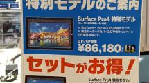 8万6180円のSurface Pro 4特別機をヨドバシが販売中。Core m3版のペンなし仕様