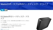 MaxtorブランドHDDが約10年ぶりに復活か、外付けモデル2種の製品ページと日本語マニュアルをシーゲイトが公開