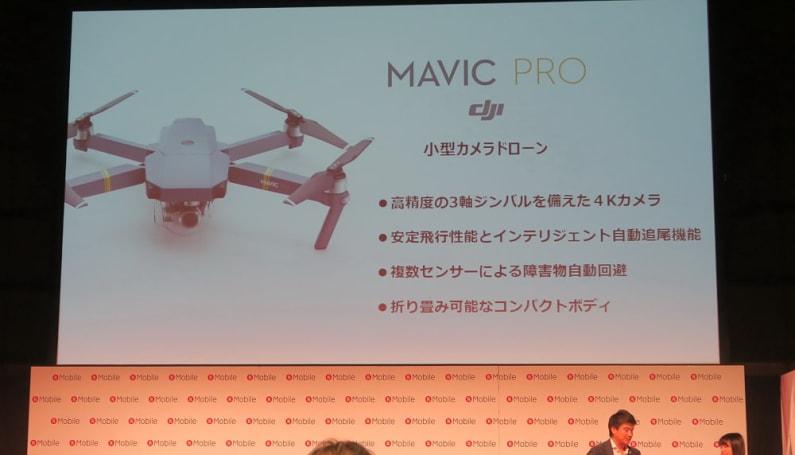 楽天モバイルがドローン販売参入。DJI製MAVIC PROとスマホ用スタビライザーOSMO MOBILEを9日発売