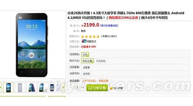 Xiaomi M2S with Snapdragon 600 revealed in curtailed China Telecom listing