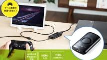 AndroidスマホでHDMI出力の映像を録画できるキャプチャーユニット「400-MEDI018」発売