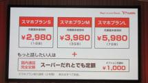 Y!mobile「スマホプラン」発表、通話定額とデータ1GBで2980円から。3GB 3980円、追加は500MB 500円