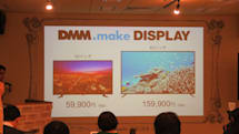 速報:DMMが6万円切りの50型4Kディスプレイを発売、16万円切りの65型モデルも