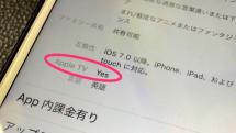 Apple TV対応アプリが見つけやすく!App StoreでtvOS対応を明記
