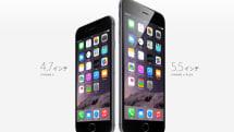 iPhone 6 / 6 Plus 下取り価格まとめ。携帯各社の下取り方法に差、SIMフリー購入者も下取り可