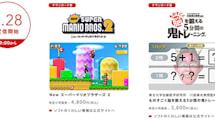 Nintendo 3DS gets first downloadable titles next week: Super Mario and Brain Training sequels
