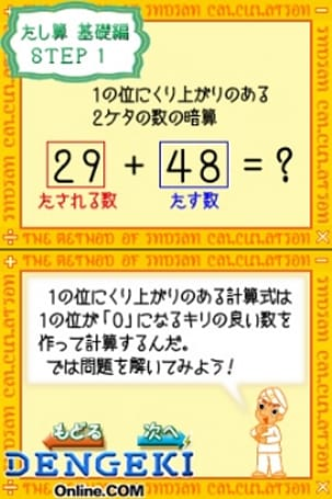 Math Drills, the (Japanese interpretation of the) Indian way