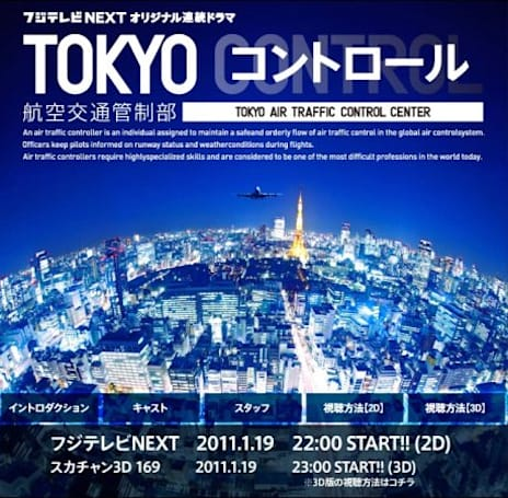 Fuji TV in Japan will launch a 3D drama 'Tokyo Control' January 19th