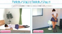 あのVR専用アダルトゲーム「VRカノジョ」がiPhoneに!現実世界に重ねる「ARカノジョ」公開