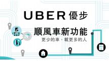 Uber「順風車」功能在台上線