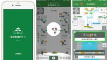 JR東日本、iOSアプリ「東京駅構内ナビ」を公開試験。160個のビーコンでピンポイント案内
