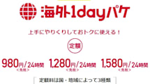 ドコモ、中国での『海外1dayパケ』定額料金を12月1日から1280円から980円に改定
