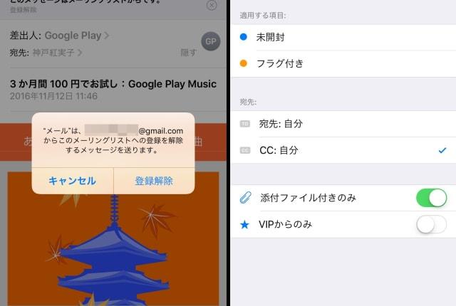 「メール」アプリの新機能 読まなくなったメルマガを2タップで登録解除する方法:iPhone Tips