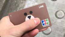「LINE Payカード」ポイント還元率4%に──12月23日から1月9日までの18日間