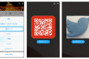Twitter公式アプリが自アカウントのQRコード表示機能を搭載。お店や友人をフォローしやすく