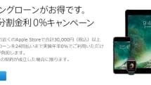 アップル直販のローン金利が24回まで0%に。24回払い特別分割金利0%キャンペーンが復活、60回でも金利5%