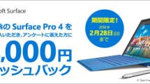 『Surface Pro 4』購入で1万8000円キャッシュバック!2月28日まで実施、i5/256GBモデルが対象