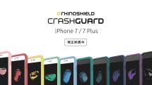 升級 CrashGuard 2.0,犀牛盾新款 iPhone 7 防摔框現已開賣