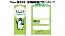 JR東日本、Suicaなど電子マネー専用・現金非対応の自販機を設置。1円単位で価格設定