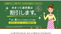 残容量500MB毎に100円割引。使った分だけ料金を支払うIIJの新格安SIMプラン開始。契約には端末とセット購入必須