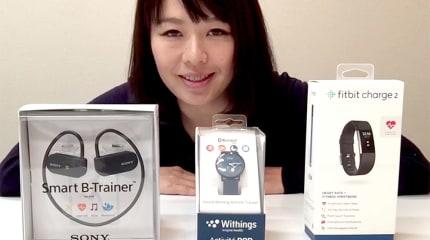 動画:トレイルラン女子が選ぶ活動量計、Fitbit Charge 2、Withings ACTIVITÉ POP、SONY Smart B-Trainer
