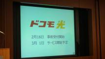 NTTドコモが「ドコモ光」オプションに月500円からの固定電話と月660円のテレビ視聴を追加。4月20日から提供開始
