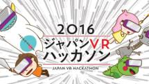 "VRコンテンツの大規模ハッカソン『Japan VR Hackathon』が全国7都市で開催。開発のお題は""日本らしさ"""