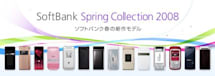 Softbank Mobile's Spring 2008 collection