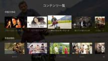 dTVがApple TVに対応。Apple TV向けに独自ザッピングUIが採用され使いやすい設計に