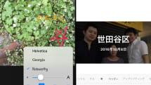 iPhone「写真」アプリのスライドショーや人物ごとのアルバム作成機能が便利:iPhone Tips
