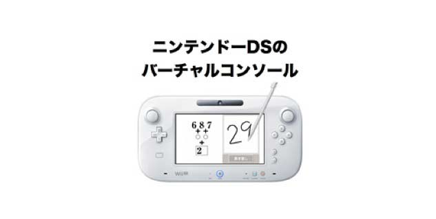 Nintendo DS Games Are Coming To The Wii U