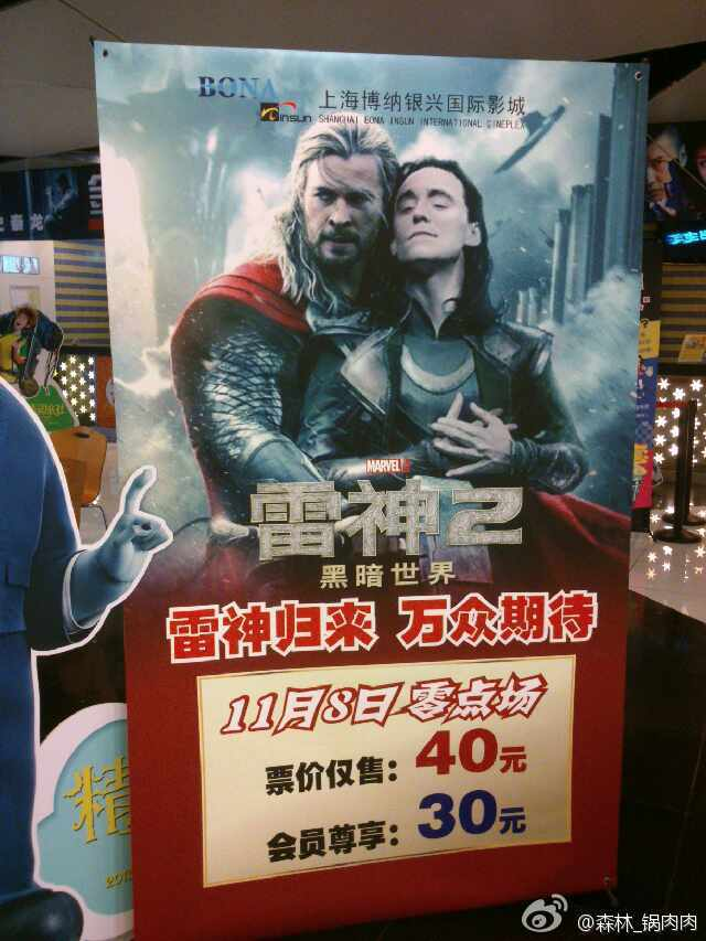 thor and loki fan-made 'thor 2' poster mix-up shanghai