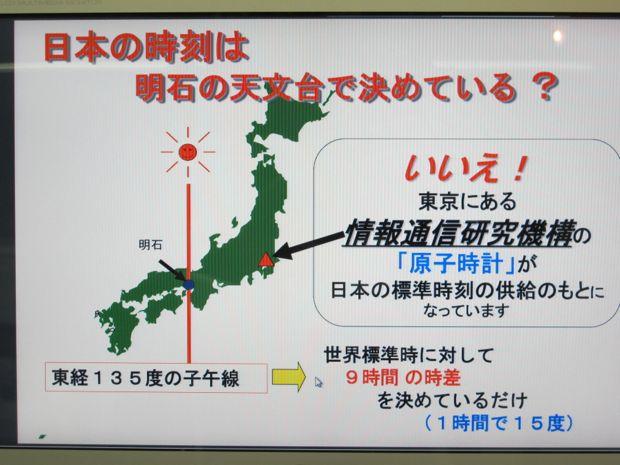 日本の標準時間は、東京都小金井市にあるNICT時空標準研究室が決定して... NICT、日本標準
