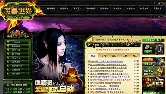 Official Chinese WoW site