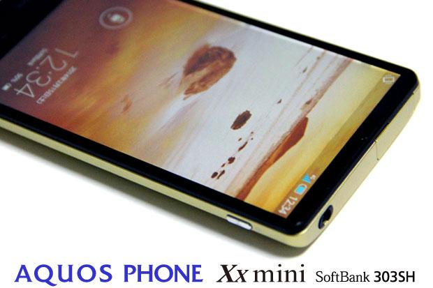 ソフトバンクAQUOS PHONE Xx mini 303SHレビュー:軽量コンパクトで超高精細487ppiの4.5インチIGZOディスプレイを搭載