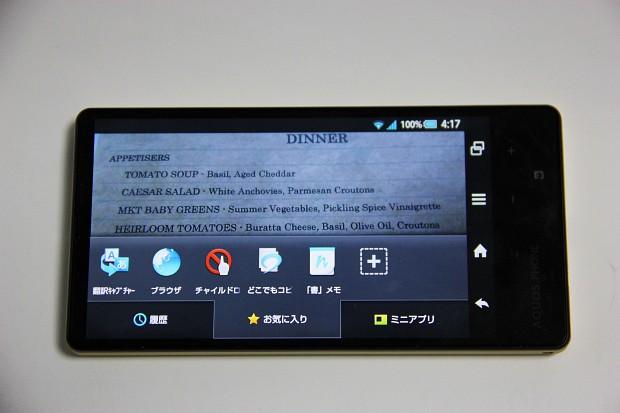 ソフトバンクAQUOS PHONE Xx mini 303SHレビュー:カメラで読み取る翻訳機能「翻訳ファインダー」は意外に便利?気になる価格は?