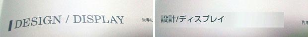ソフトバンクAQUOS PHONE Xx mini 303SHレビュー:カメラで読み取る「翻訳ファインダー」は意外に便利?