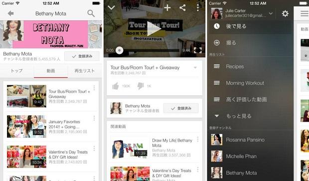 ハフィントン・ポスト , ニュース速報まとめと、有識者と個人をつなぐソーシャルニュース. iOS 版YouTube アプリ