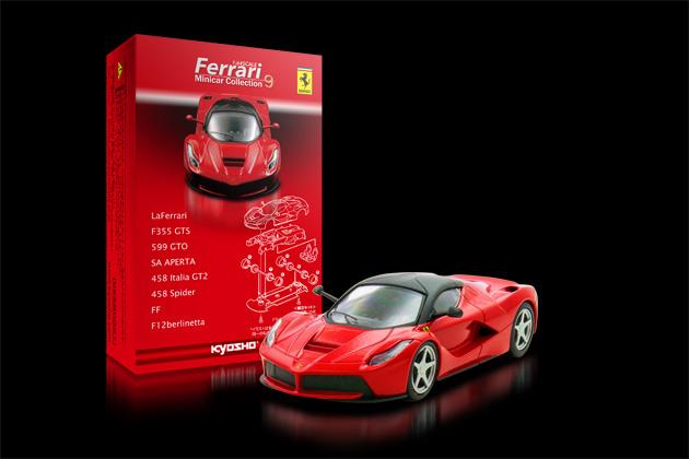 京商から、フェラーリ8車種を1/64スケールでリアルに再現したミニカー・シリーズが発売!