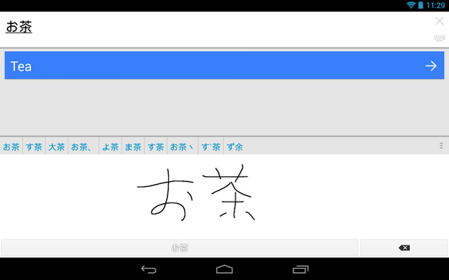 Handwriting support in Google Translate for Android