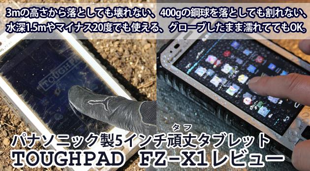 パナソニック製5インチ頑丈(タフ)タブレット TOUGHPAD FZ-X1