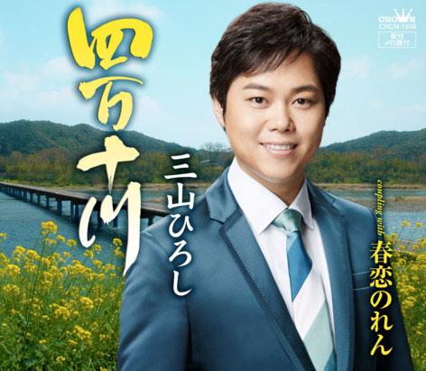 紅白出場演歌歌手・三山ひろしの強すぎる「けん玉愛」が話題に ...