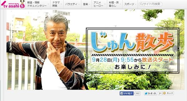 高田純次、テレ朝「じゅん散歩」が放送前からネット上で話題沸騰中 「楽しみすぎる」「録画予約!」